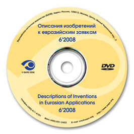 The documents are provided with hyperlinks to complete descriptions that may be downloaded from the database of the Eurasian Patent Information System EAPATIS.
