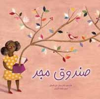 6 Kifah Bu Ali & Taqa Al Hamrany Betania Zacarias ill. صندوق جمد Soundouj Majd [Majd s Box] Kalimat, 2013 ISBN 9789948202165 Majd meets a nameless little boy who has no colours and does not speak.