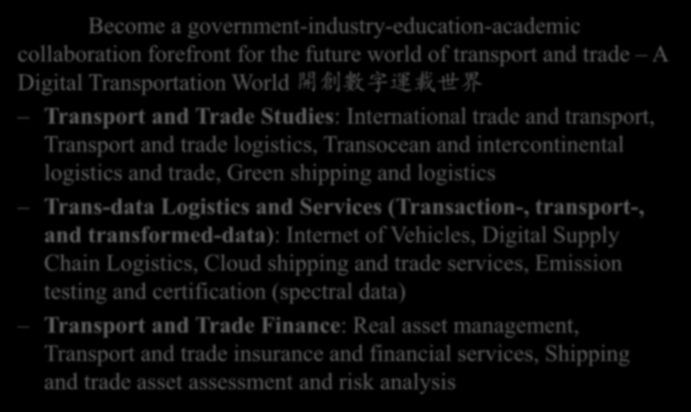 CTTFS Mission: Meeting the Challenges CTTFS 使 命 : 迎 戰 挑 戰 Become a government-industry-education-academic collaboration forefront for the future world of transport and trade A Digital Transportation