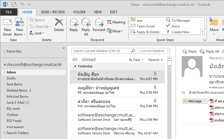 จ ดการก บ Personal Folder Inbox Drafts Send