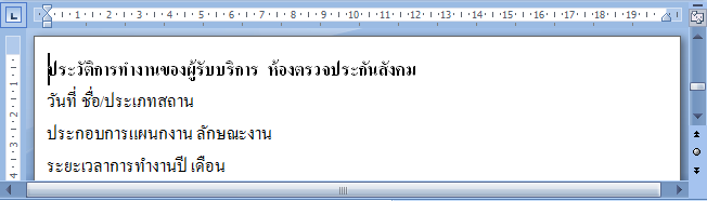 Microsoft Word 2010-Advance 33/148 ภาพท 1.