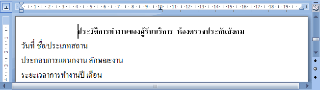 Microsoft Word 2010-Advance 35/148 ภาพท 1.
