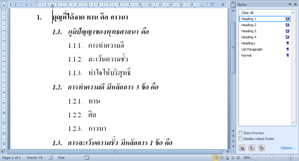 Microsoft Word 2010-Advance 92/148 6 ภาพท 5.