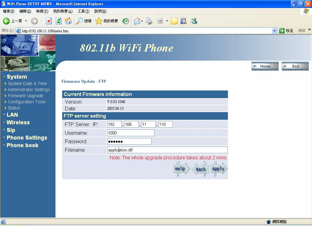 Figure 14.3.2.1 Administrator Settings 14.3.3 Firmware Upgrade Clicking the Firmware Upgrade option will bring you to the Firmware Upgrade page as shown in Figure 14.3.3.1. You can upgrade the firmware of WIFI PHONE using a FTP server.