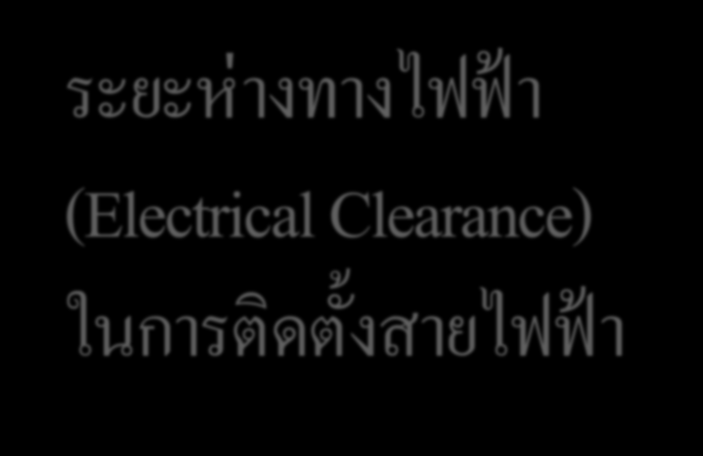 (Electrical Clearance)