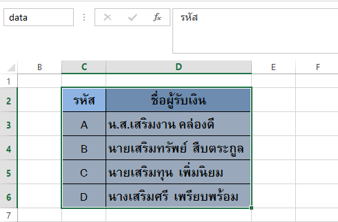 Microsoft Office Excel 03 : Excellent Excel Skill หน าท 9.