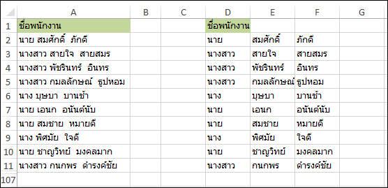 Microsoft Office Excel 03 : Excellent Excel Skill หน าท 6 8 9 ผลล พธ ท ได 5.