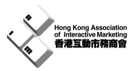 HONG KONG ASSOCIATION OF INTERACTIVE MARKETING (HKAIM) 香 港 互 動 市 務 商 會 Certified Digital Marketer (CDM) Application Form For office use only: Application for Registration Application Ref: Verified: