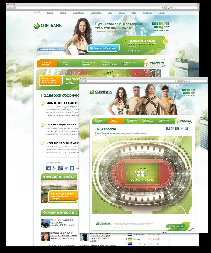 «Support Our Team» Campaign Sberbank of Russia Promo Webpage Dedicated to London Olympic Games Together with BBDO and Maxus agencies we developed, launched and maintained an interactive portal