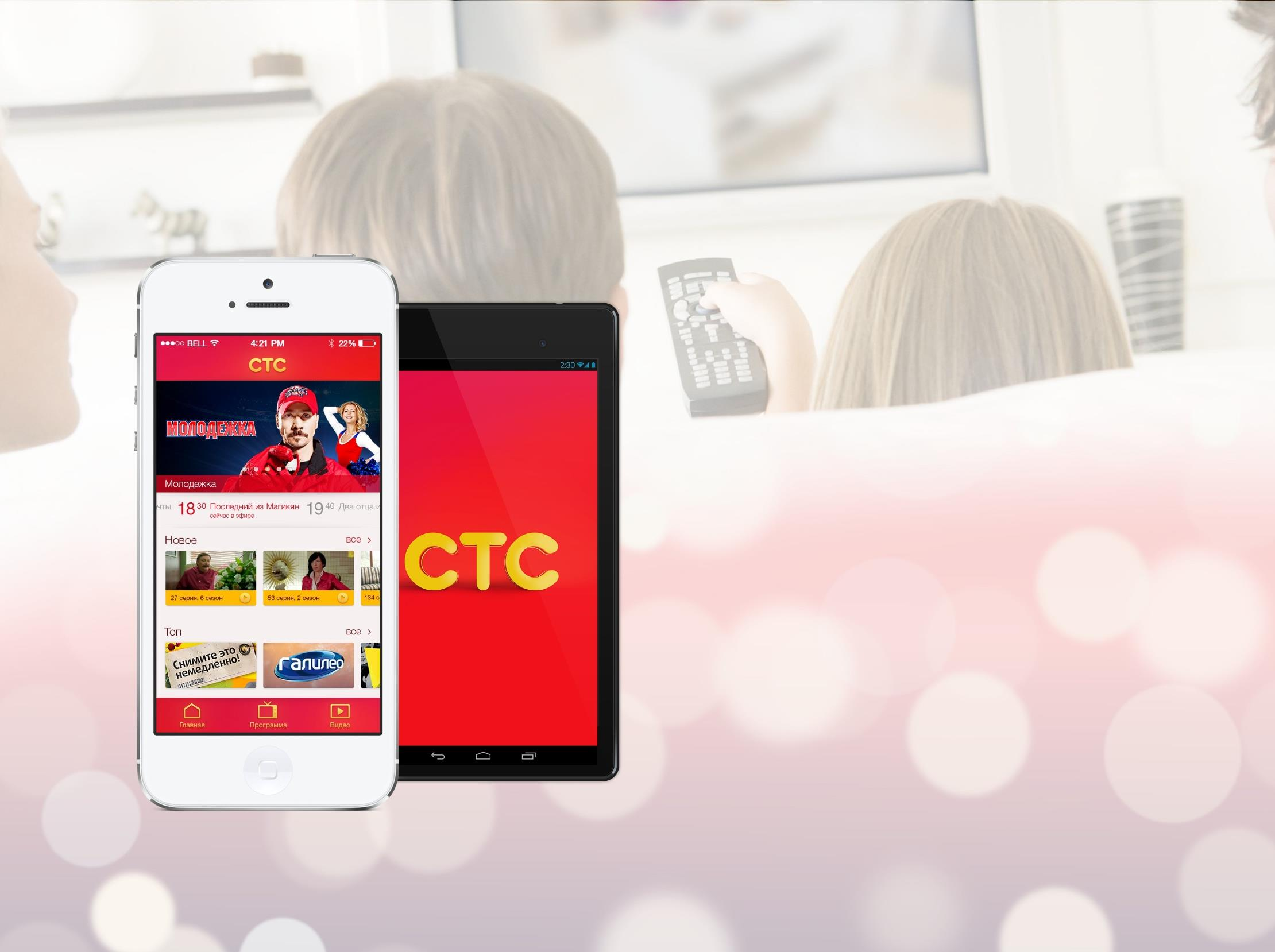 The Official «CTC» TV Channel App CTC Media, Inc.