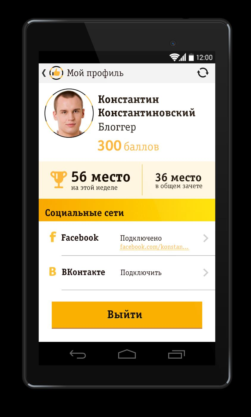 BeeTeam Contest App Beeline-Vimpelkom Innovative Project for Major Russian Mobile Operator BeeTeam app is a cornerstone of new marketing initiative launched by Beeline-Vimpelkom, which is one of the