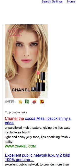 Product 3: Baidu Brand Zone Chanel s Brand Zone campaign includes