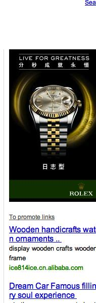 Product 3: Baidu Brand Zone Rolex dominates their competition with this campaign showing animated gifs and a