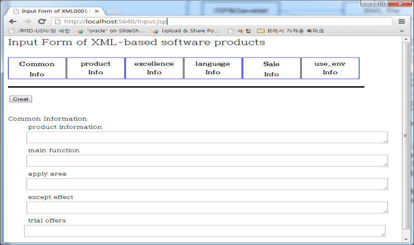 Figure 10. Input Form Figure 11 shows the XML document converted from the automatically generated XML document in application of XSLT based on the software technology information schema. 5.
