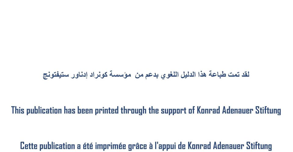 through the support of Konrad Adenauer Stiftung Cette