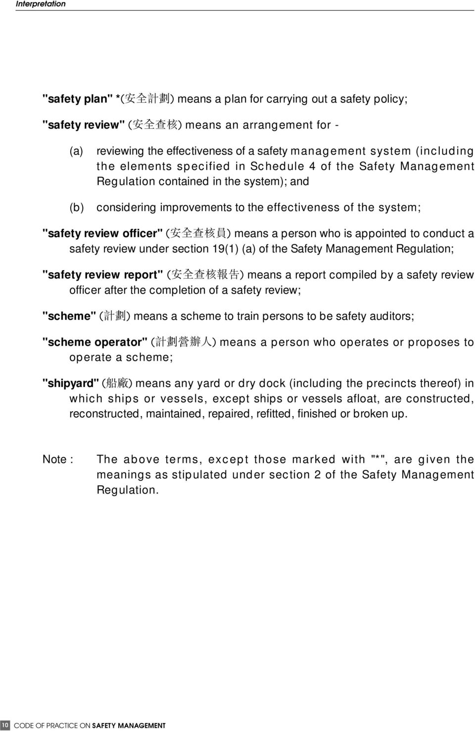 "and considering improvements to the effectiveness of the system; ""safety review officer"" (!"