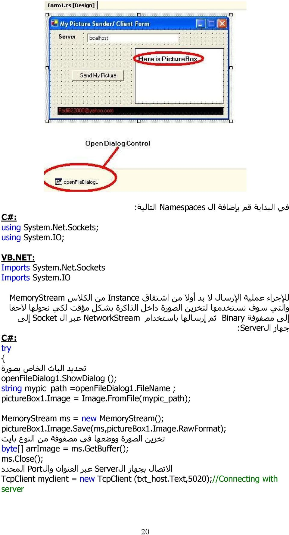 NetworkStream عبر ال Socket إلى جهاز الServer : try تحديد الباث الخاص بصورة openfiledialog1.showdialog (); string mypic_path =openfiledialog1.filename ; picturebox1.image = Image.