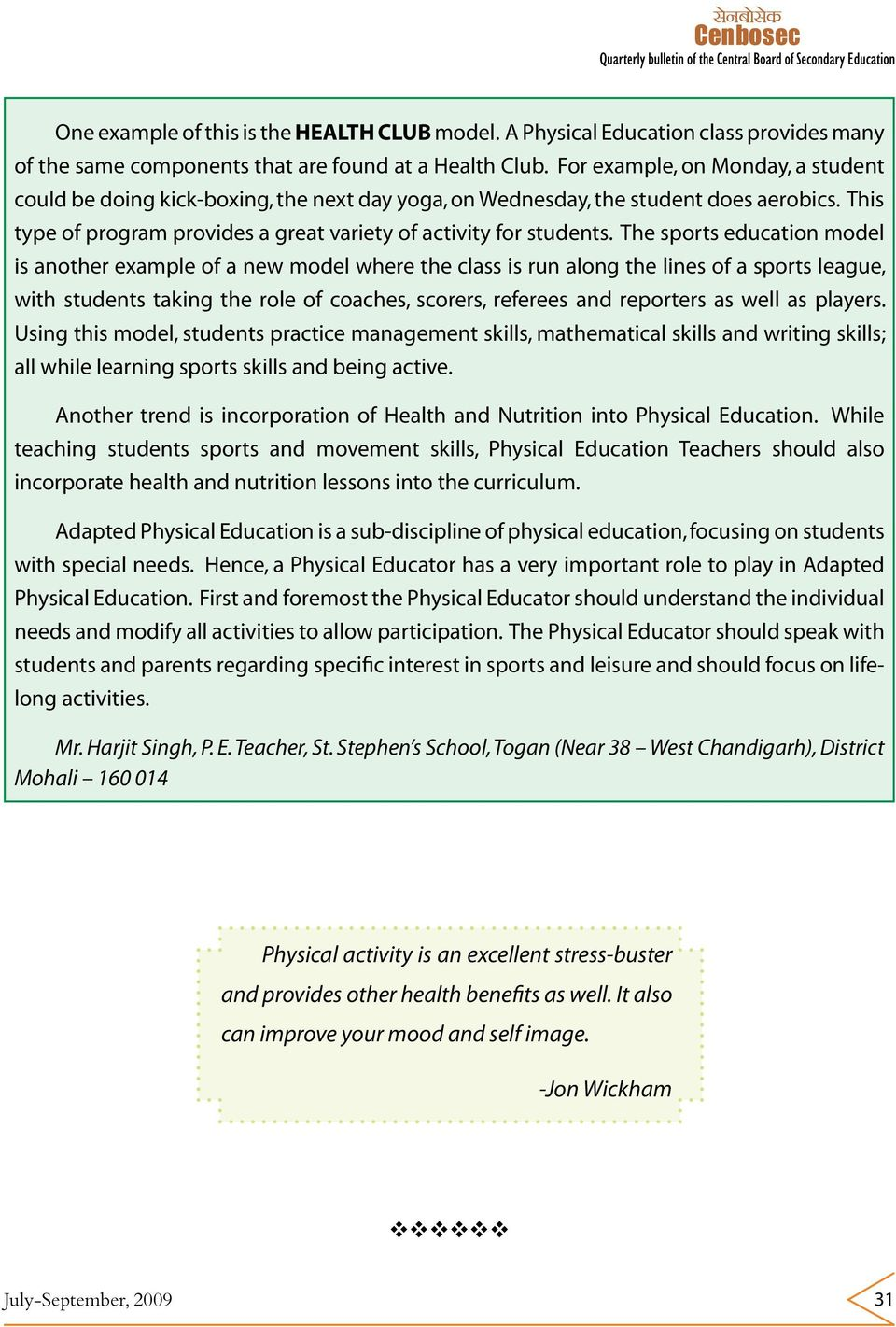 roles of physical educator