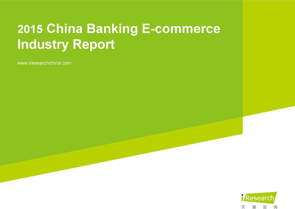an analysis of chinaa e commerce industry Analysis and judgment on the direction of china's fresh food e-commerce industry development 110 41the development speed of china's fresh food e-commerce will exceed that of other countries 110.