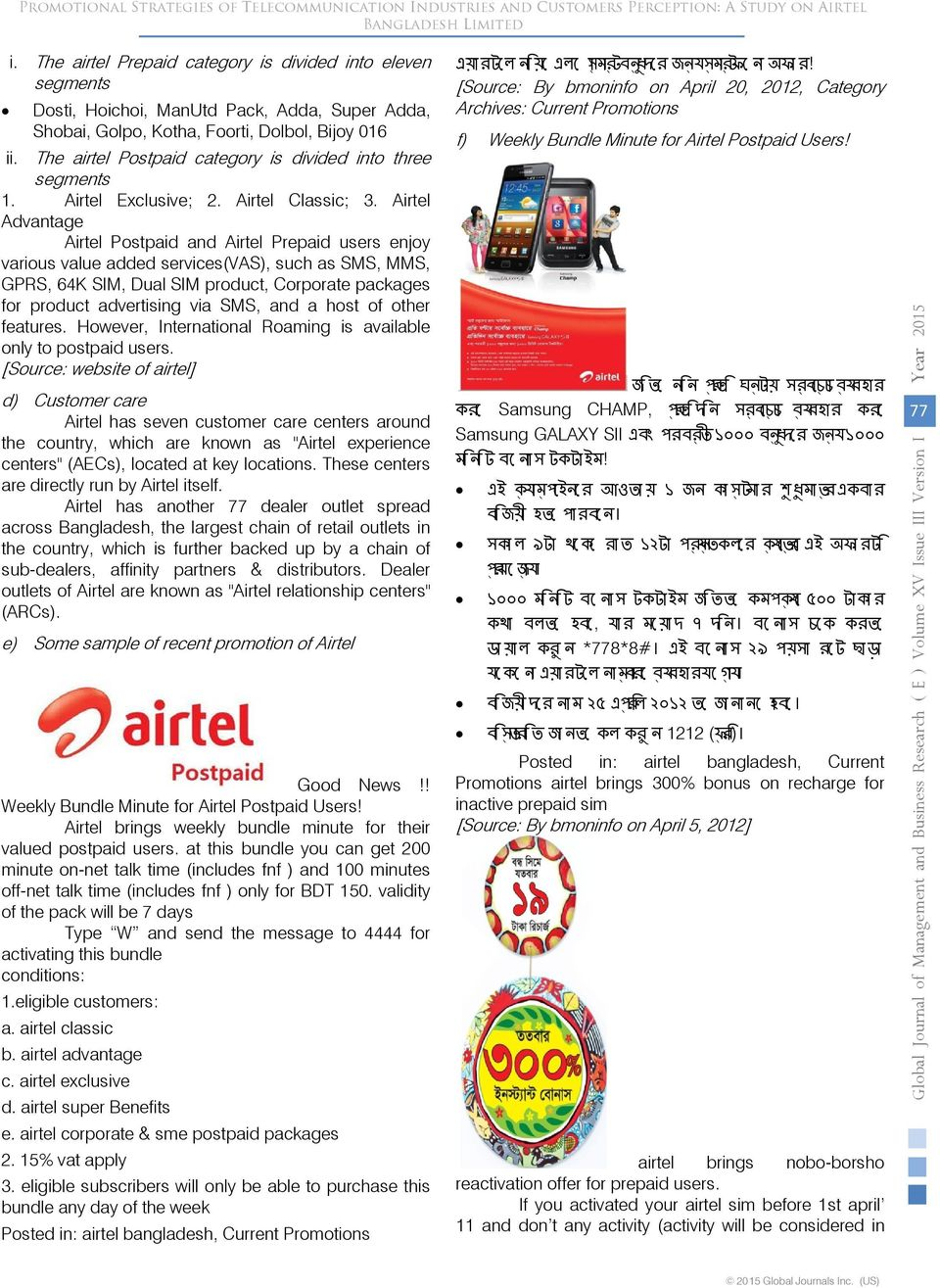 Airtel Advantage Airtel Postpaid and Airtel Prepaid users enjoy various value added services(vas), such as SMS, MMS, GPRS, K SIM, Dual SIM product, Corporate packages for product advertising via SMS,