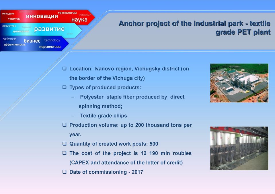 method; Textile grade chips Production volume: up to 200 thousand tons per year.