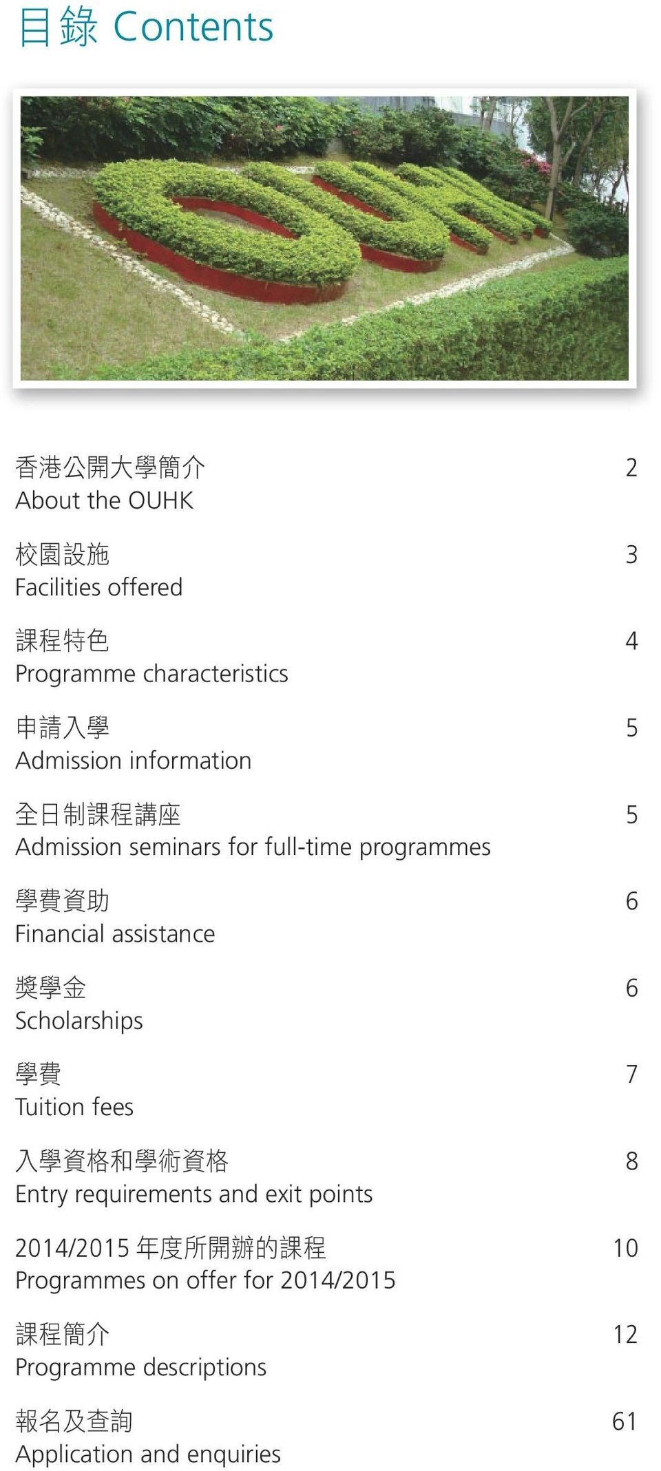 assistance 獎 學 金 6 Scholarships 學 費 7 Tuition fees 入 學 資 格 和 學 術 資 格 8 Entry requirements and exit points 2014/2015