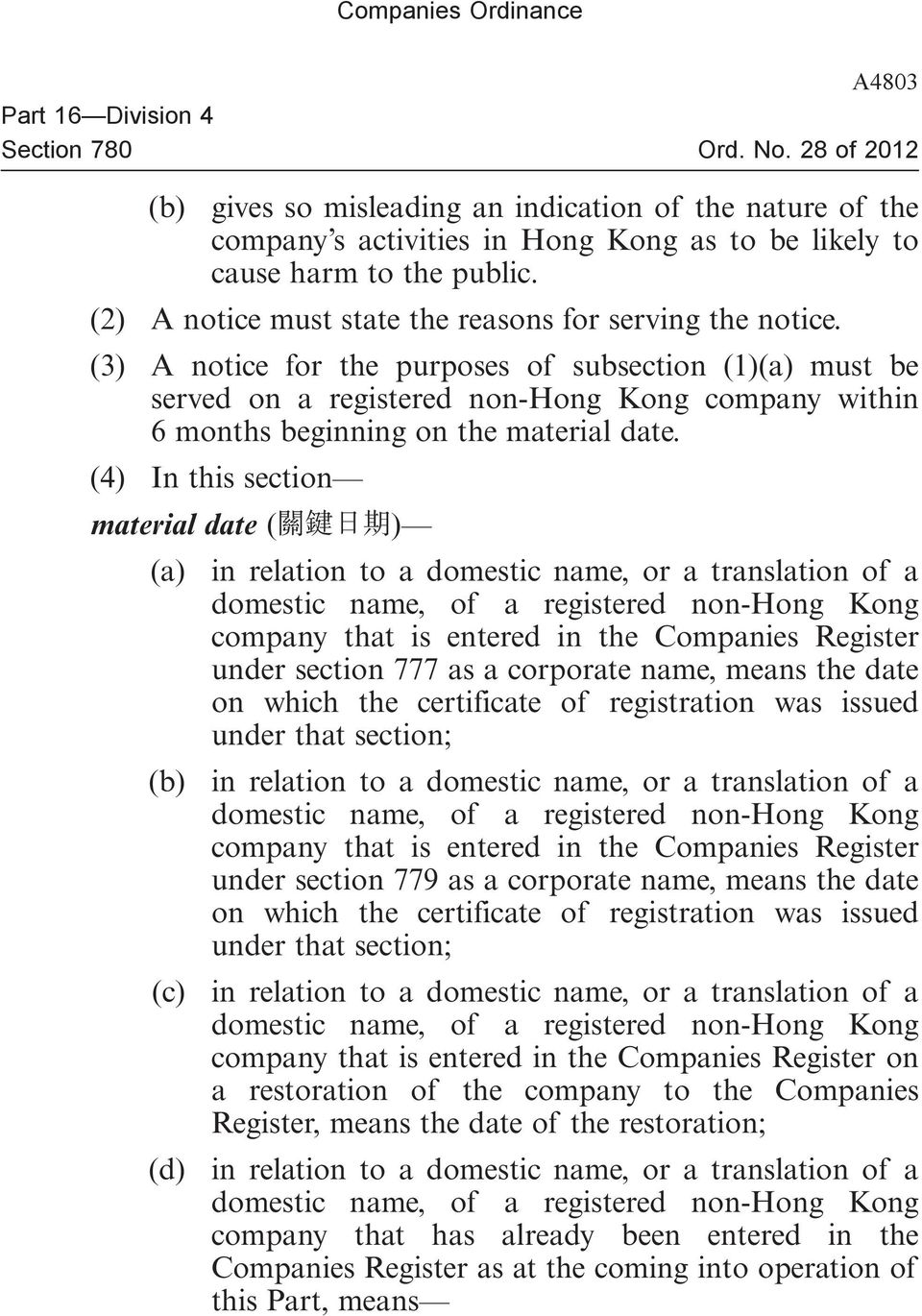 (3) A notice for the purposes of subsection (1)(a) must be served on a registered non-hong Kong company within 6 months beginning on the material date.