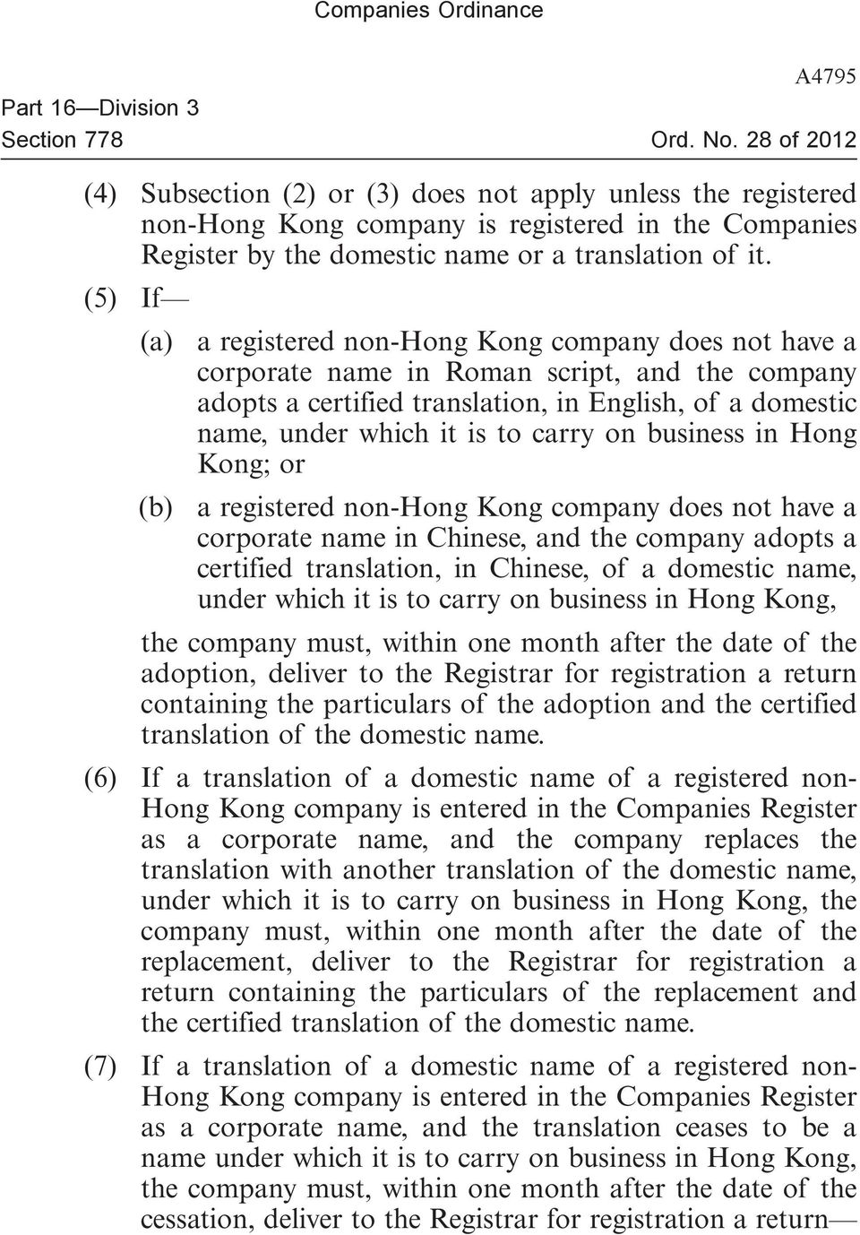 (5) If (a) a registered non-hong Kong company does not have a corporate name in Roman script, and the company adopts a certified translation, in English, of a domestic name, under which it is to