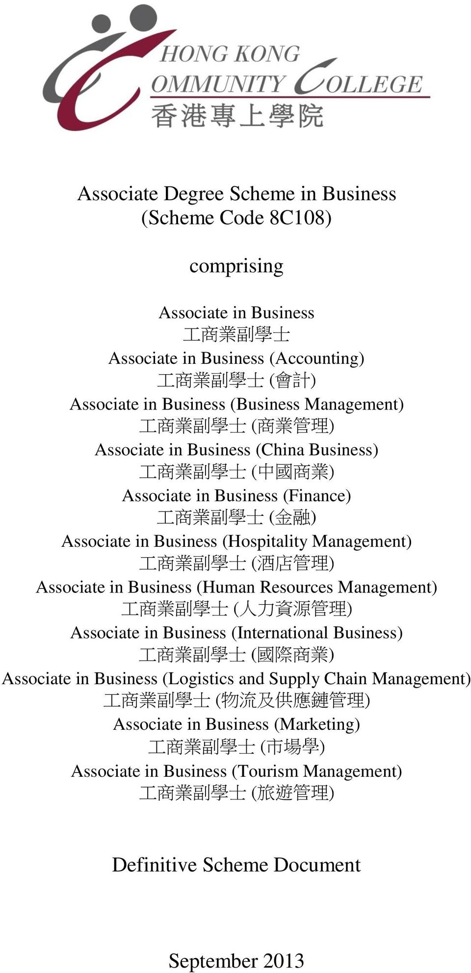 酒 店 管 理 ) Associate in Business (Human Resources Management) 工 商 業 副 學 士 ( 人 力 資 源 管 理 ) Associate in Business (International Business) 工 商 業 副 學 士 ( 國 際 商 業 ) Associate in Business (Logistics and