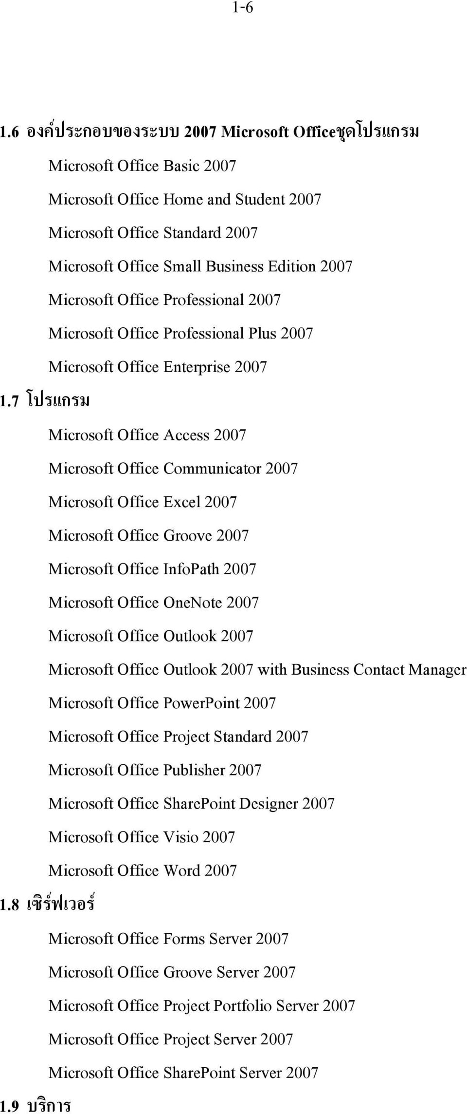 Microsoft Office Professional 2007 Microsoft Office Professional Plus 2007 Microsoft Office Enterprise 2007 1.