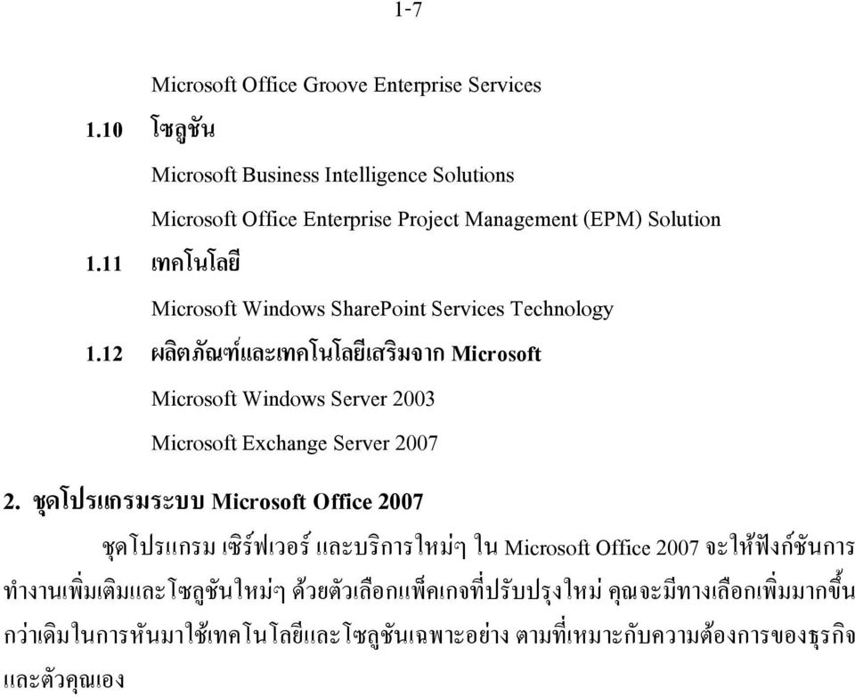 11 เทคโนโลย Microsoft Windows SharePoint Services Technology 1.