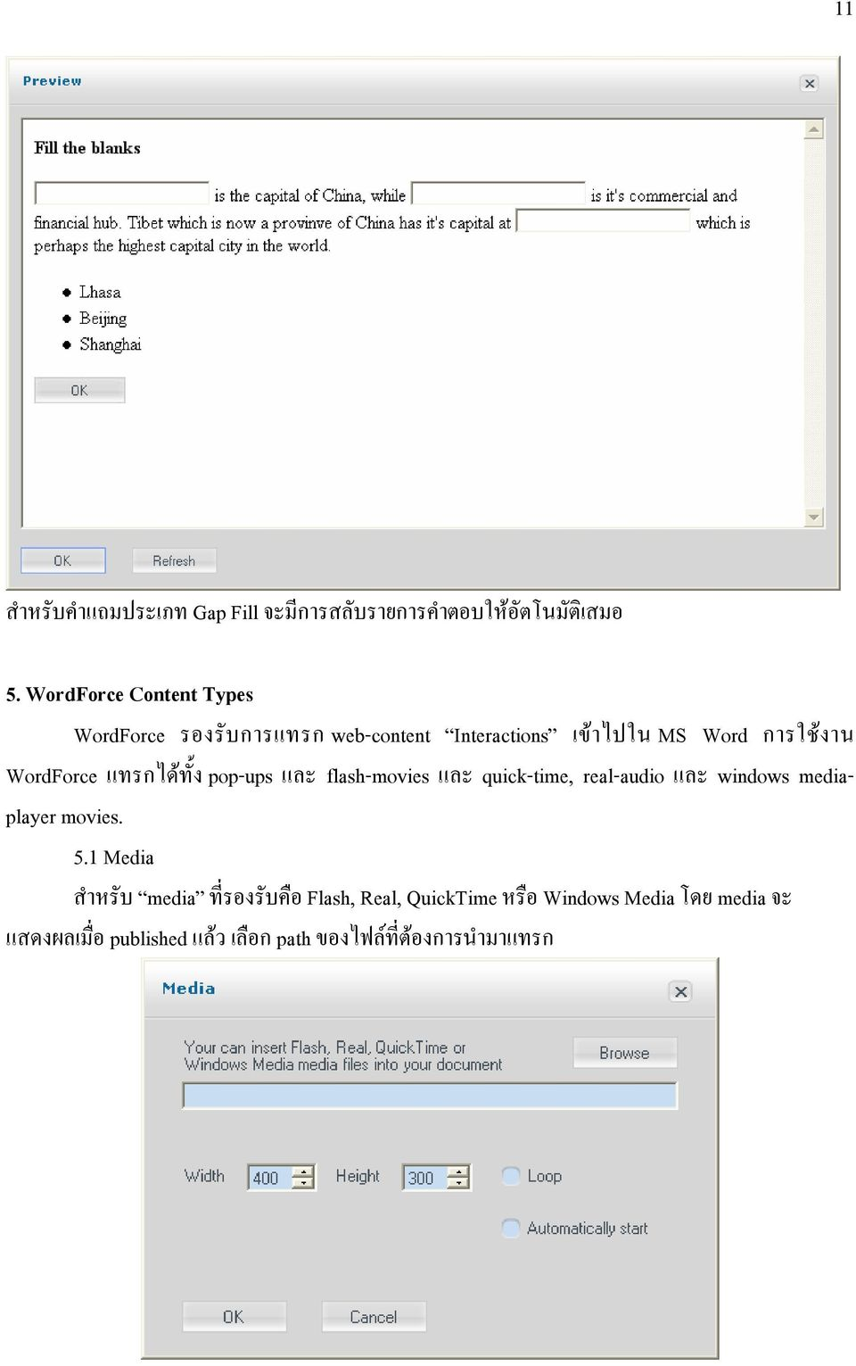 WordForce แทรกได ท ง popups และ flashmovies และ quicktime, realaudio และ windows mediaplayer movies. 5.