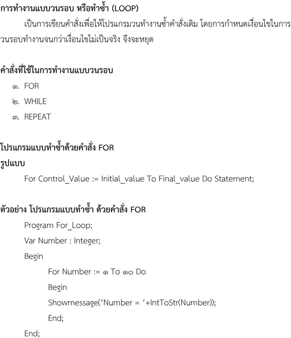 REPEAT โปรแกรมแบบทาซ าด วยคาส ง FOR ร ปแบบ For Control_Value := Initial_value To Final_value Do Statement; ต วอย าง