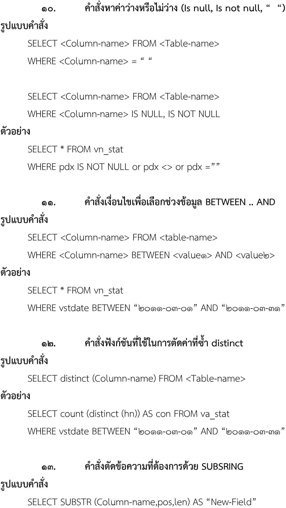 . AND ร ปแบบคาส ง SELECT <Column-name> FROM <table-name> WHERE <Column-name> BETWEEN <value1> AND <value2> ต วอย าง SELECT * FROM vn_stat WHERE vstdate BETWEEN 2011-03-01 AND 2011-03-31 ๑๒.