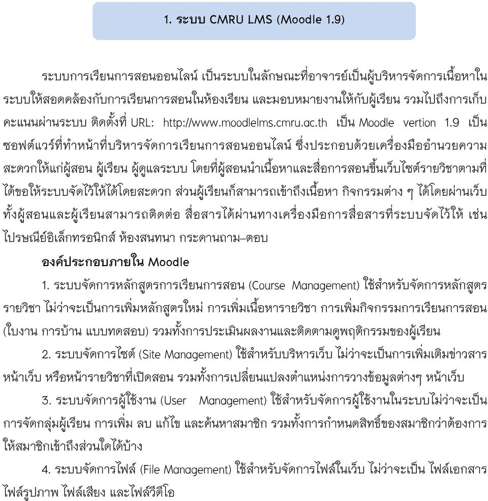 http://www.moodlelms.cmru.ac.th เป น Moodle vertion 1.