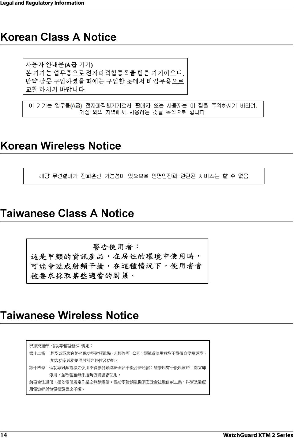 Class A Notice Taiwanese