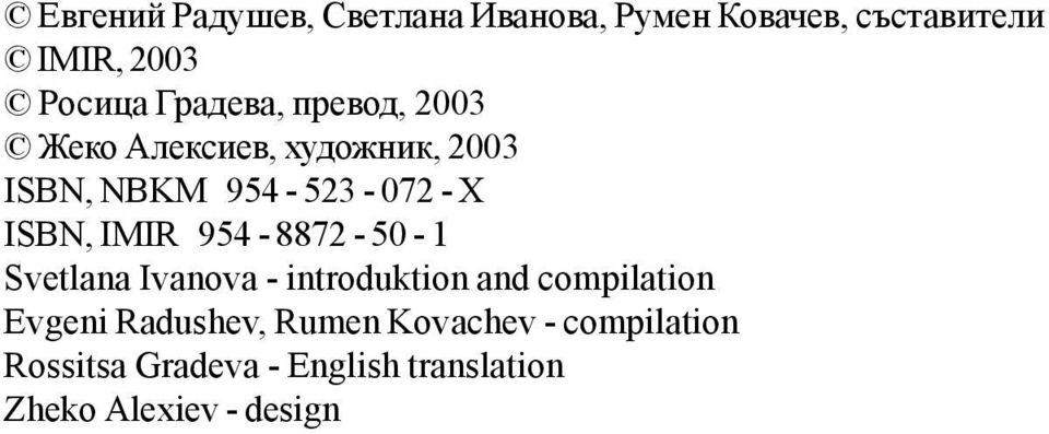 ISBN, IMIR 954-8872 - 50-1 Svetlana Ivanova - introduktion and compilation Evgeni
