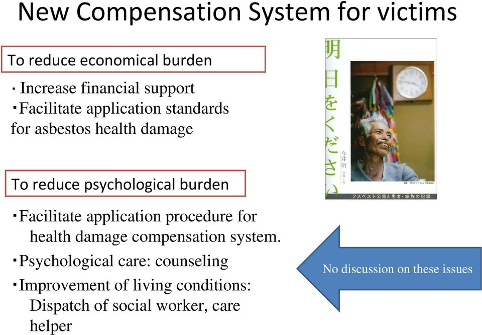 Facilitate application procedure for health damage compensation system.
