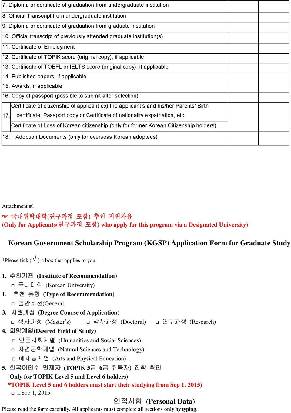 Students First! Admission Guidelines for the 2015 Global Korea