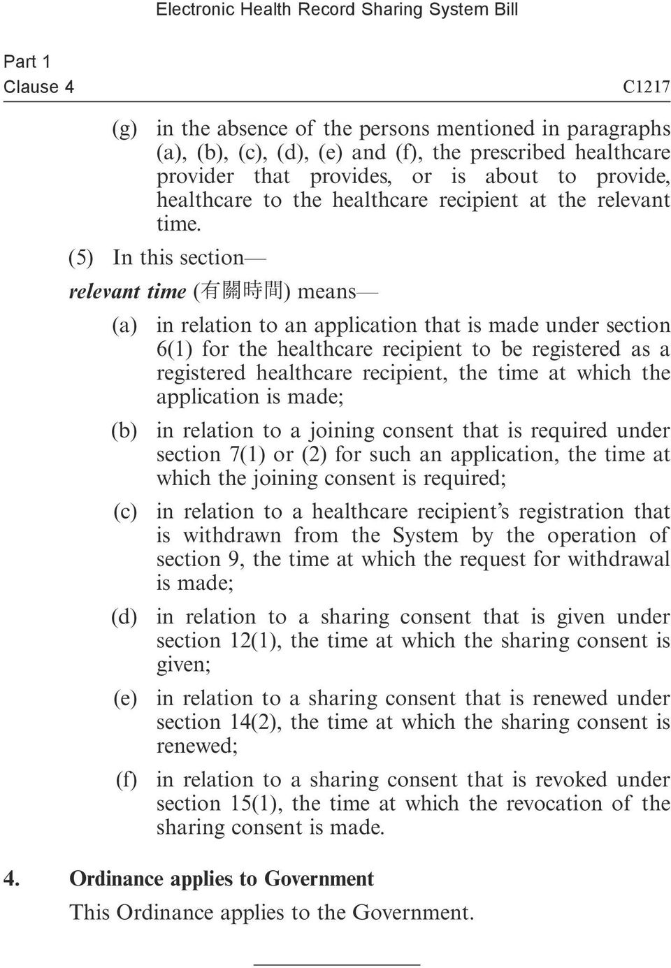 (5) In this section relevant time ( ) means (a) in relation to an application that is made under section 6(1) for the healthcare recipient to be registered as a registered healthcare recipient, the