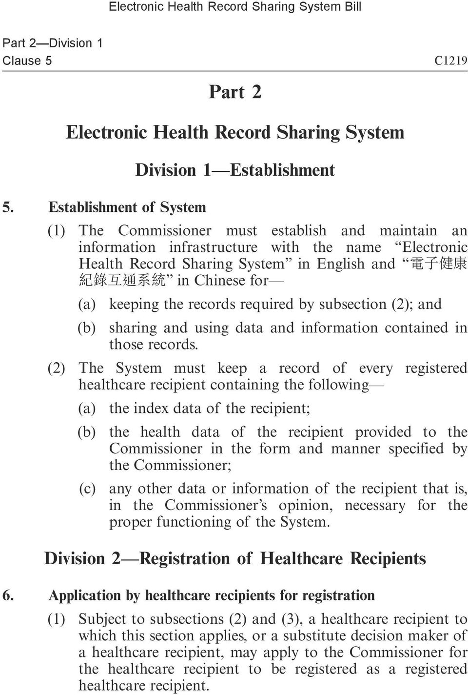 Chinese for (a) keeping the records required by subsection (2); and (b) sharing and using data and information contained in those records.