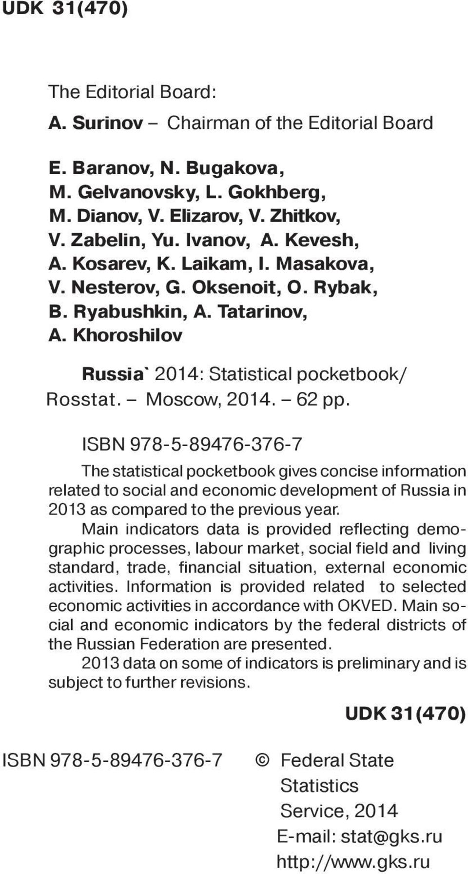 ISBN 978-5-89476-376-7 The statistical pocketbook gives concise information related to social and economic development of Russia in 2013 as compared to the previous year.