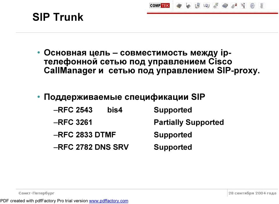 Поддерживаемые спецификации SIP RFC 2543 bis4 Supported RFC 3261