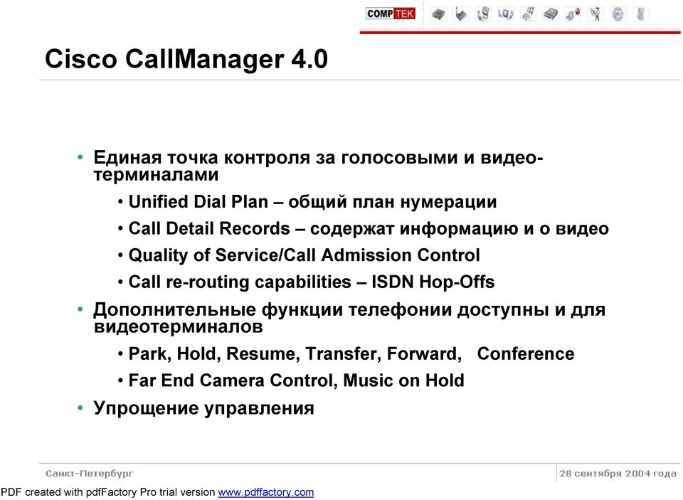 Detail Records содержат информацию иовидео Quality of Service/Call Admission Control Call re-routing