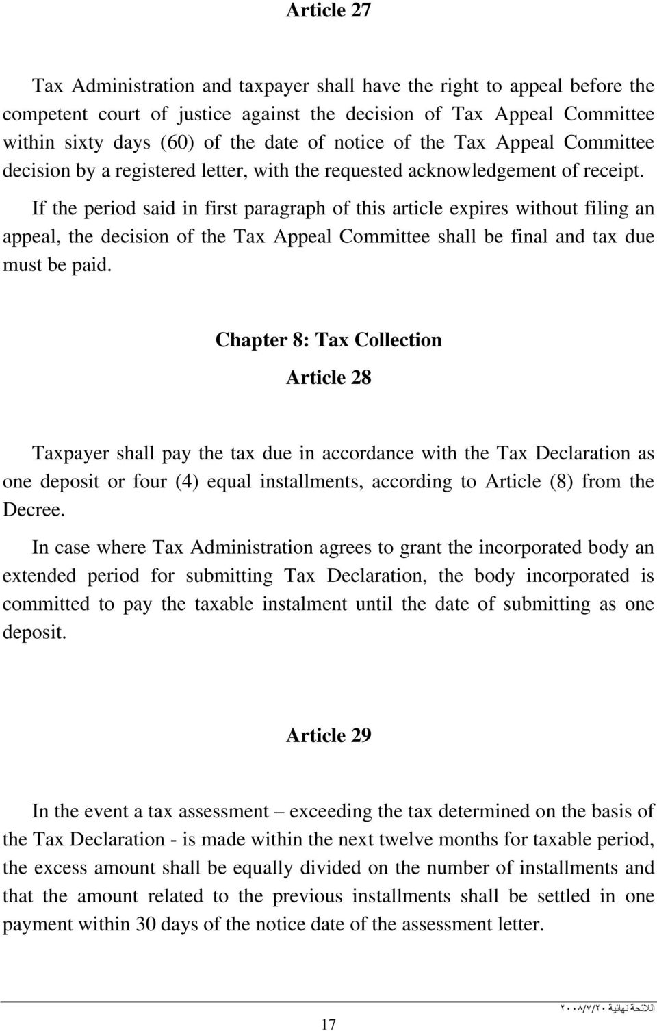If the period said in first paragraph of this article expires without filing an appeal, the decision of the Tax Appeal Committee shall be final and tax due must be paid.