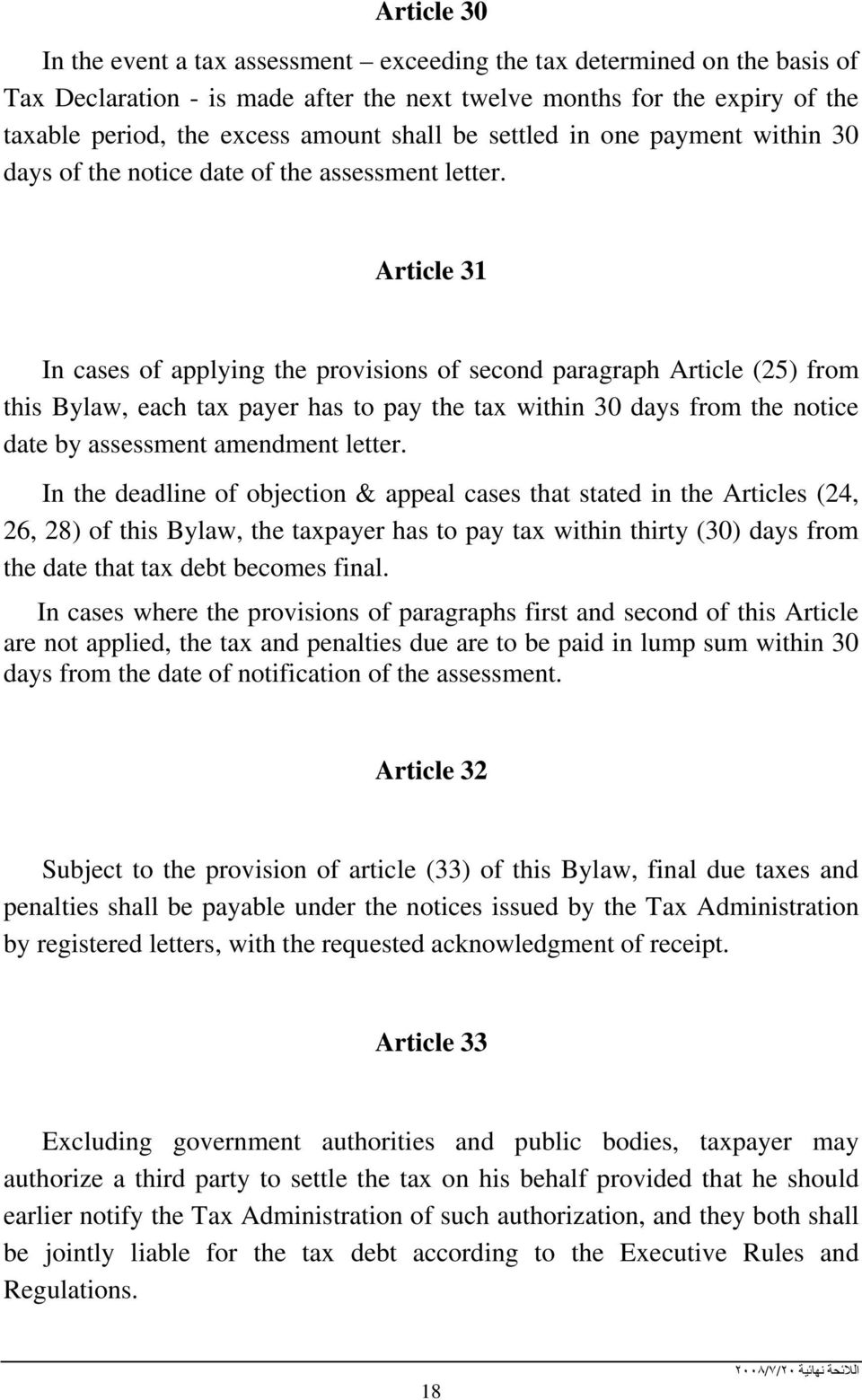 Article In cases of applying the provisions of second paragraph Article (5) from this Bylaw, each tax payer has to pay the tax within 0 days from the notice date by assessment amendment letter.
