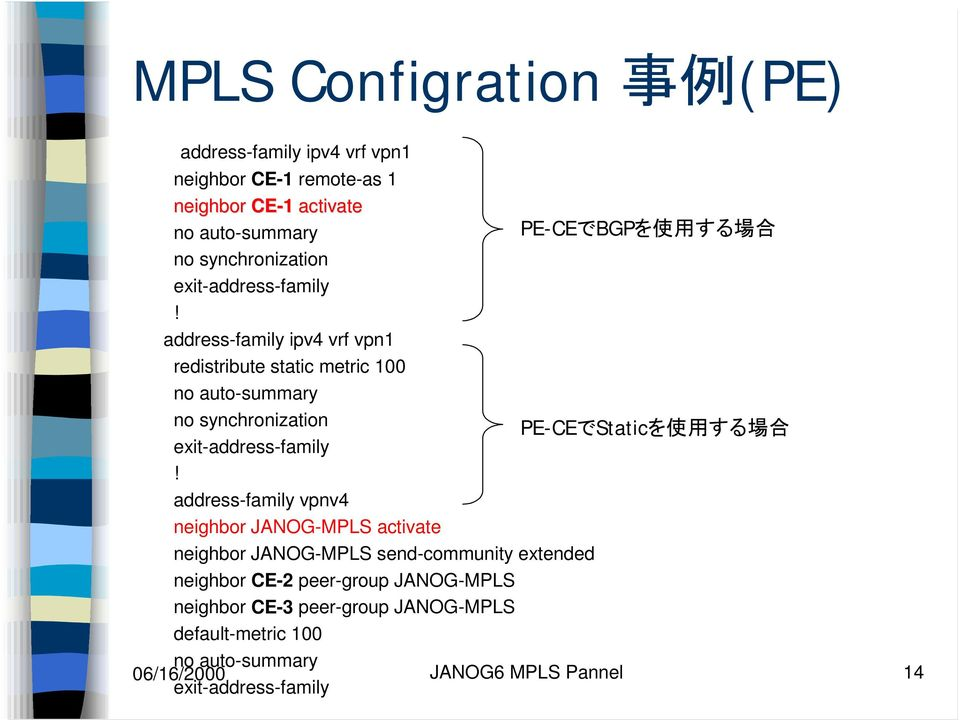 exit-address-family address-family vpnv4 neighbor JANOG-MPLS activate neighbor JANOG-MPLS send-community extended neighbor CE-2 peer-group