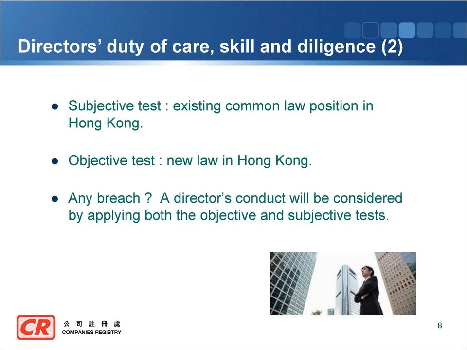 Objective test : new law in Hong Kong. Any breach?