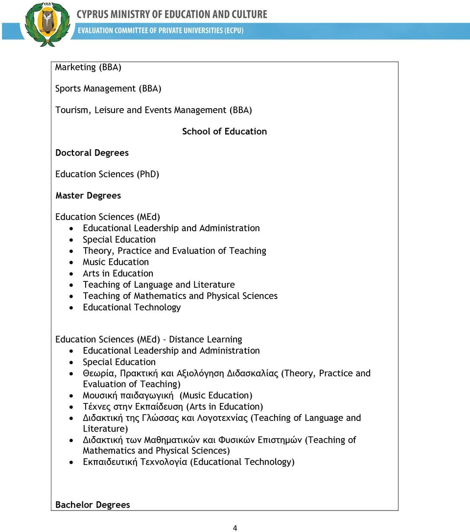 Technology Education Sciences (MEd) - Distance Learning Educational Leadership and Administration Special Education Θεωρία, Πρακτική και Αξιολόγηση Διδασκαλίας (Theory, Practice and Evaluation of
