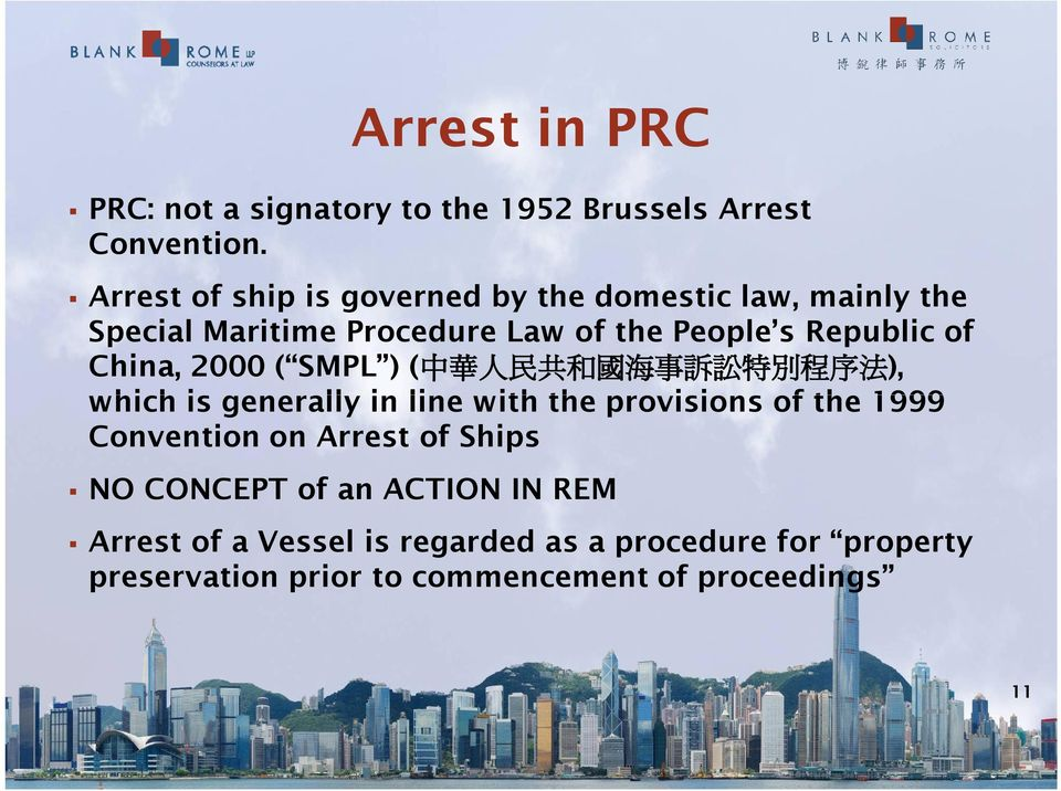 China, 2000 ( SMPL ) ( 中 華 人 民 共 和 國 海 事 訴 訟 特 別 程 序 法 ), which is generally in line with the provisions of the 1999